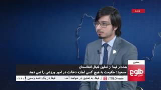 MEHWAR: FIFA Warning On Afghanistan Football Federation Discussed