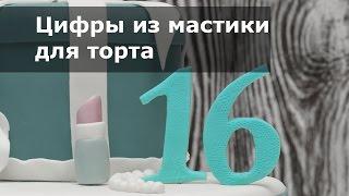 Цифры из мастики для украшения торта - Готовим ДОМА с Оксаной Пашко