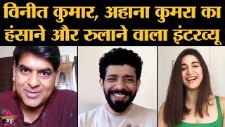 Viineet Kumar & Aahana Kumra Interview । Betaal Netflix । Saurabh Dwivedi । The Lallantop