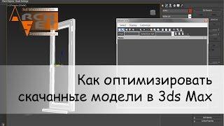 Как оптимизировать скачанные модели в 3ds Max