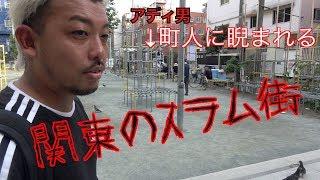 関東のスラム街。怖い怖い