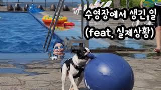 수영장에서 생긴 일(feat. 실제상황)