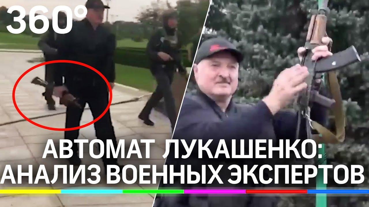 С каким оружием Лукашенко прилетел в Минск к протестующим - разбор военных экспертов