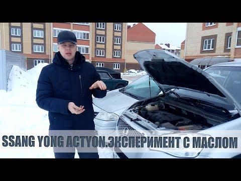 Ssang Yong Actyon. Масло в двигатель. Сколько лить?