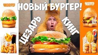 НОВЫЙ БУРГЕР!? в BURGER KING / ОБЗОР вместе с КВССВ меню за 200