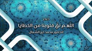 دعاء: اللّهم نقِّ قلوبنا من الخطايا - د.محمد خير الشعال
