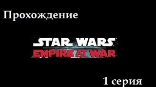 Прохождение Star Wars Empire at war.ч1[Тайферра, Фондор]