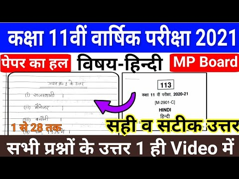 Class 11th Hindi Varshik Pariksha Paper 2021 Full Solution Mp Board|Annual Exam Hindi Paper Solution