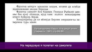 HD WWII Heroes. Magomet Dekkooshev 06