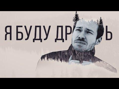 Стас Давыдов - Я БУДУ ДPOЧИТЬ премьера клипа - видео онлайн