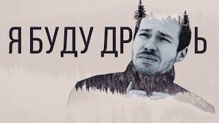 Стас Давыдов - Я БУДУ ДPOЧИТЬ