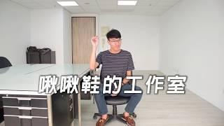 IKEAX啾啾鞋「工作室開箱」影片