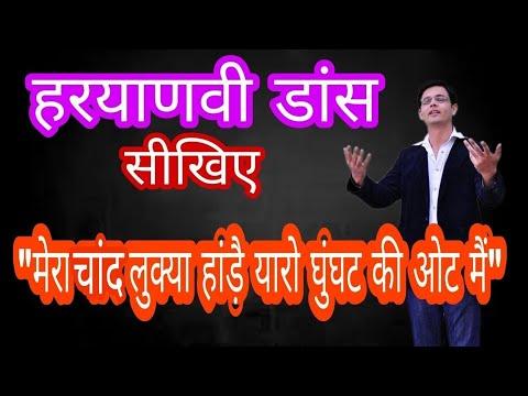 Sapna Chaudhary : Mera Chand || Latest Haryanvi Romantic Song || New Haryanvi Song 2018 || tutorial