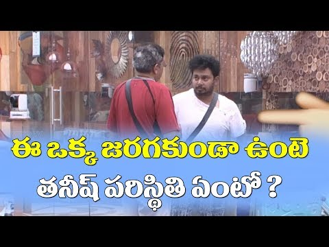 The Main Reason Behind Tanish Captaincy Task Winning | Bigg Boss 2 Telugu | YOYO Cine Talkies