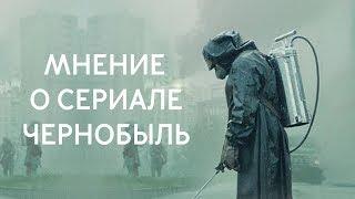 Мнение МШ о сериале Чернобыль от HBO.