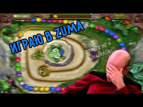 Играю в Zuma Revenge, скатился?