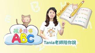 【孩子陪你ABC】N字母和單字 | 中英教學&字幕
