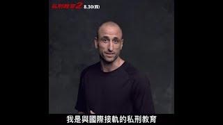 【私刑教育2】NBA球星也來尬一角?!