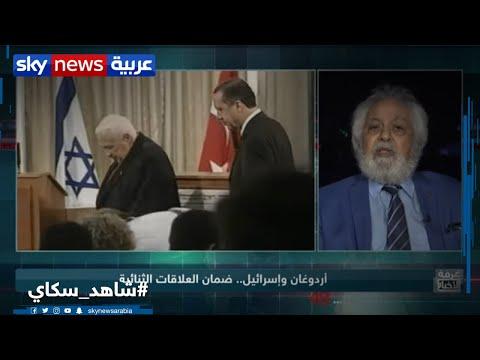 أردوغن وإسرائيل .. تطبيع الأجواء وازدواجية الموقف  - نشر قبل 6 ساعة