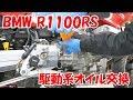 أغنية ミッションオイル/ファイナルギアオイル交換【BMWフラットツインを味わう】R1100RS Change transmission oil and final gear oil