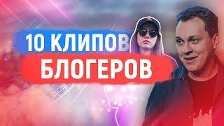 10 КЛИПОВ БЛОГЕРОВ 2017