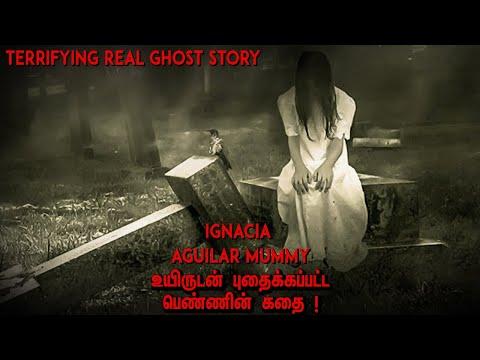 முடிந்தால் பயப்படாமல் இந்த வீடியோவை பாருங்கள் ! Real Ghost Story | Ignacia Aguilar Mummy
