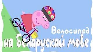 Свинка Пеппа на беларускай мове HD. Мультик про велосипед