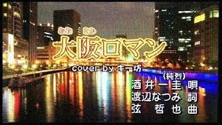 新曲!(純烈)酒井一圭『大阪ロマン』cover by キー坊