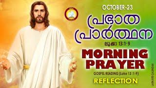 പ്രഭാത പ്രാര്ത്ഥന October 23 # Athiŗavile Prarthana 23rd October 2021 Morning Prayer & Songs