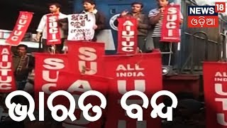 Bharat Band Update LIVE;Trade Union Strike For Two Day In All Over India  AAMARI ODISHA