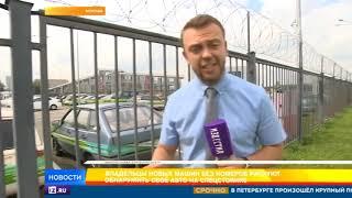 Вне закона: почему новые автомобили в Москве забирают на спецстоянку