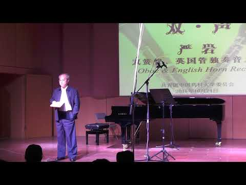 Yan Yan oboe Recital in Nanjing Art University, 24/10/2015