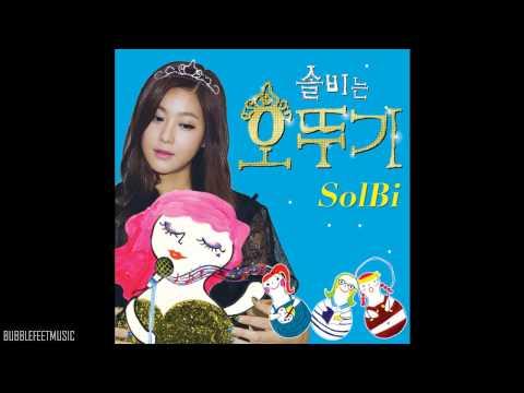 (솔비) - 오뚜기 (Rap Feat. 지윤 of 4Minute) [Single - 솔비는 오뚜기]