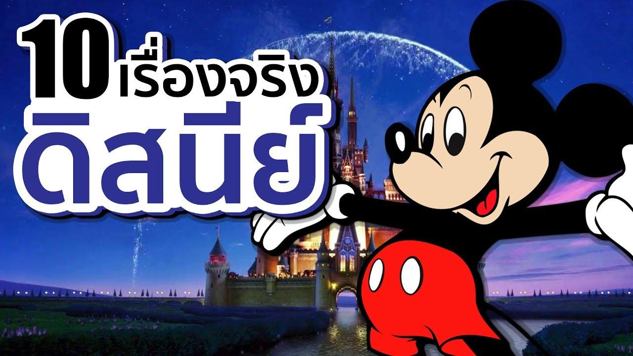 10 เรื่องจริงของ ดิสนีย์ (Disney) ที่คุณอาจไม่เคยรู้ ~ LUPAS