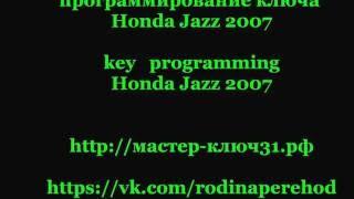 X100-pro Программирование ключа HONDA JAZZ 2007г