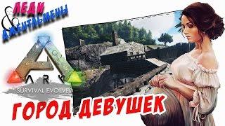 ARK: Survival Evolved - Город девушек [Леди & Джентльмены] #2