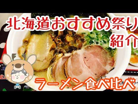 【観光】道民が北海道おすすめのお祭りを紹介 ラーメンショー、ライラック祭り編