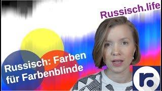 Russisch: Farben für Farbenblinde