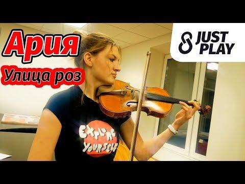 Видео: Ария - Улица роз (Cover by Just Play)