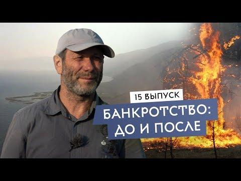 Байкал. Банкротство. Лесные пожары