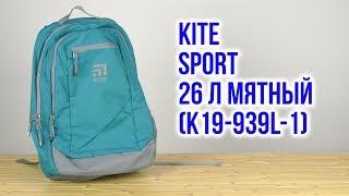 Розпакування Kite Sport 46x30x13 см 26 л М'ятний К19-939L-1