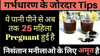 Pregnancy Tips!! Trying To Get Pregnant!! Black Raisin water for infertility uses and precautions!!
