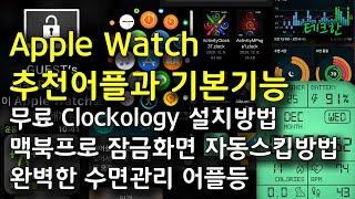 Apple Watch 추천어플과 기본기능 (ft.Clo…