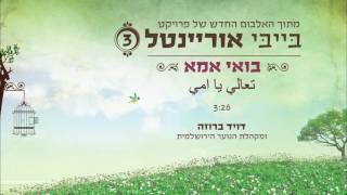 בואי אמא - דויד ברוזה ומקהלת הנוער הירושלמית - בייבי אוריינטל 3