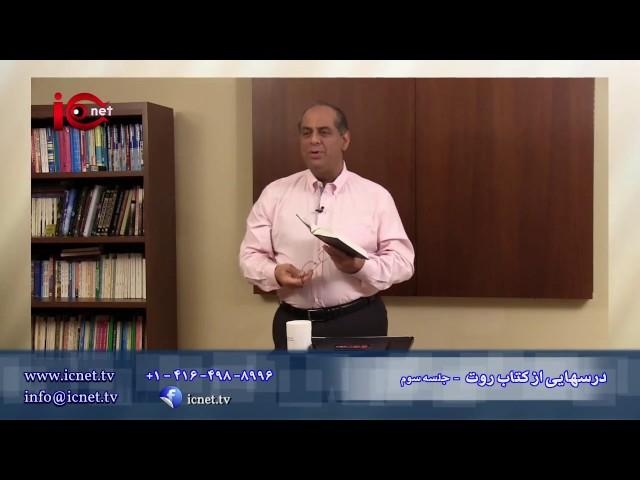 درسهایی از کتاب روت - جلسه سوم