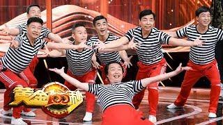 [黄金100秒]平均年龄65岁的广场舞男团 乐观心态面对晚年生活  CCTV综艺