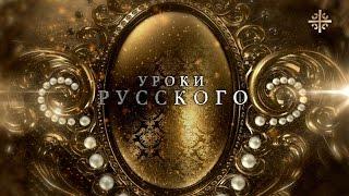 Уроки Русского: Пушкин в образе