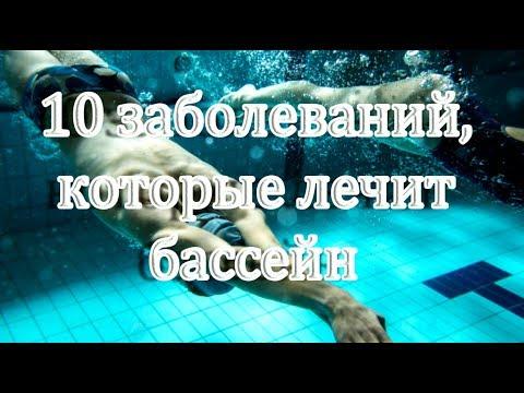 ➤ 10 заболеваний, которые лечит бассейн ➤
