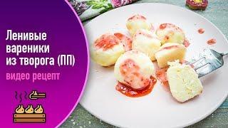 Ленивые вареники из творога (ПП) — видео рецепт