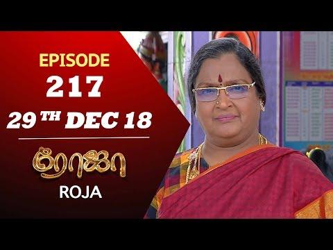 ROJA Serial | Episode 217 | 29th Dec 2018 | ரோஜா | Priyanka | SibbuSuryan | Saregama TVShows Tamil